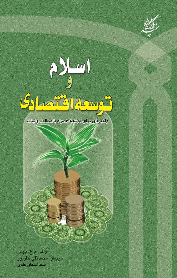 اسلام و توسعه اقتصادی