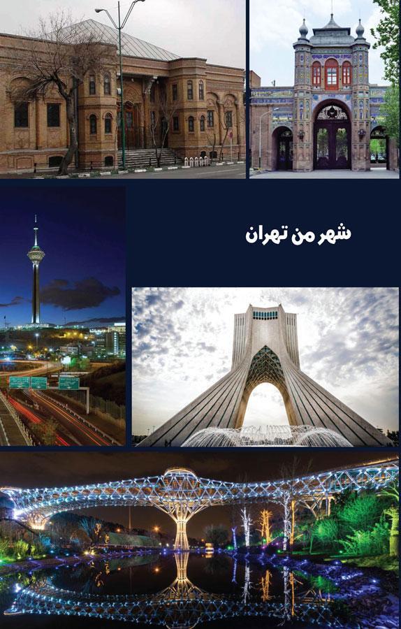 شهر من تهران