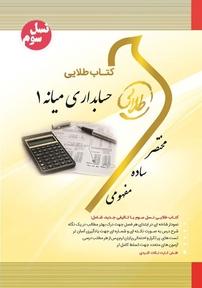 کتاب طلایـی حسابداری میانه ۱