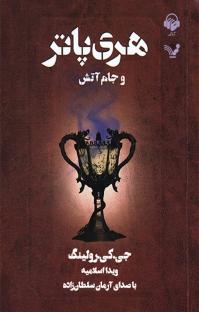 کتاب صوتی هری پاتر و جام آتش