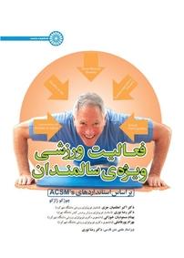 فعالیت ورزشی ویژهی سالمندان بر اساس استانداردهایACSM's