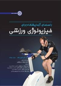 راهنمای آزمایشگاه برای فیزیولوژی ورزشی