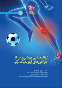 توانبخشی ورزشی پس از جراحیهای ارتوپدیک زانو