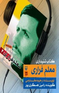 کتاب صوتی معلم فراری