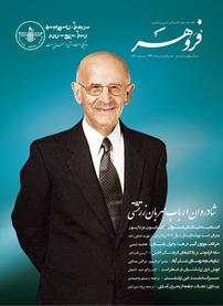 مجله ماهنامه فروهر شماره ۴۵۱