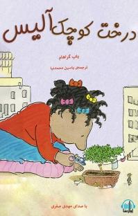 کتاب صوتی درخت کوچک آلیس