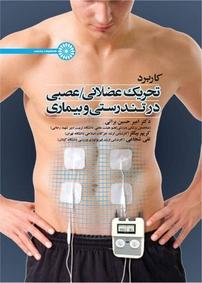کاربرد تحریک عضلانی - عصبی در تندرستی و بیماری