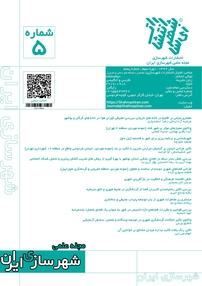مجله علمی شهرسازی ایران شماره ۵