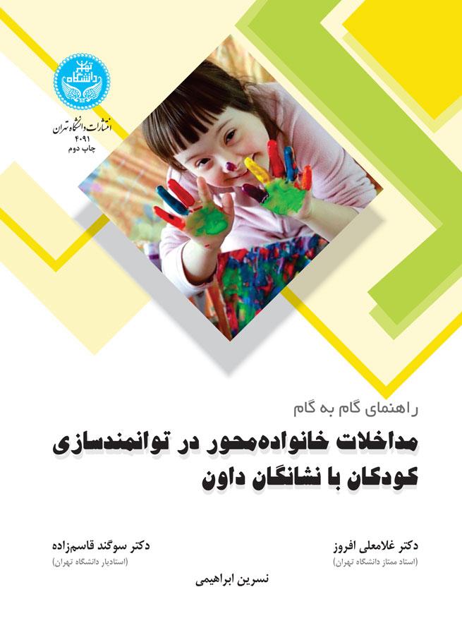 راهنمای گام به گام مداخلات خانوادهمحور در توانمندسازی کودکان با نشانگان داون
