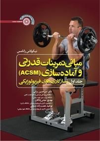 مبانی تمرینات قدرتی و آمادهسازی(ACSM)