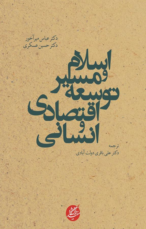 اسلام و مسیر توسعه اقتصادی و انسانی