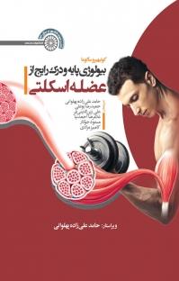 بیولوژی پایه و درک رایج از عضله اسکلتی