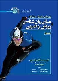 مبانی روانشناسی ورزش و تمرین  جلد ۲