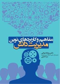 مفاهیم و کاربردهای نوین مدیریت دانش