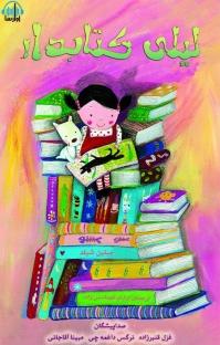 کتاب صوتی لیلی کتابدار