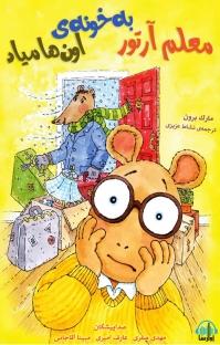 کتاب صوتی معلم آرتور به خونه اونها میاد