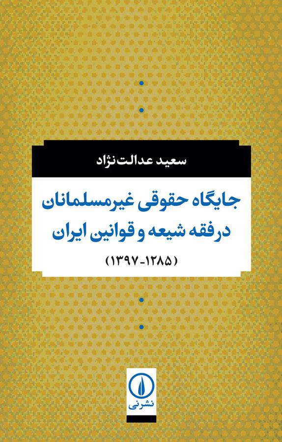 جایگاه حقوقی غیرمسلمانان درفقه شیعه و قوانین ایران