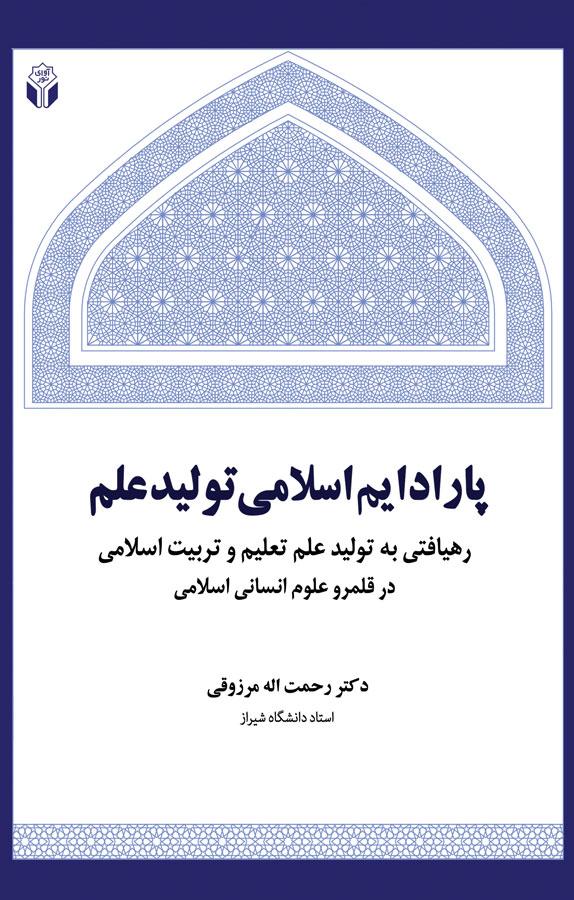 پارادایم اسلامی تولید علم