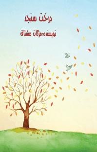 کتاب صوتی درخت سنجد