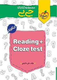 مجموعه کتابای جیبی ـ Reading + Clozetest ـ کنکوری