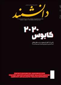 مجله ماهنامه دانشمند - شماره ۶۸۷