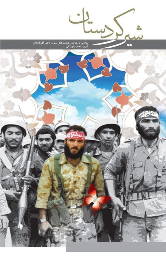 شیر کردستان