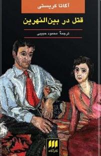 کتاب قتل در بینالنهرین