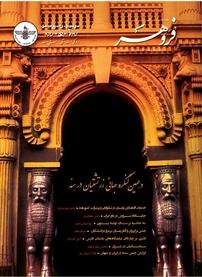 مجله ماهنامه فروهر شماره ۴۶۰