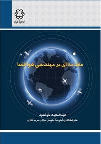 مقدمهای بر مهندسی هوافضا