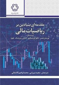 مقدمهای بنیادین بر ریاضیات مالی