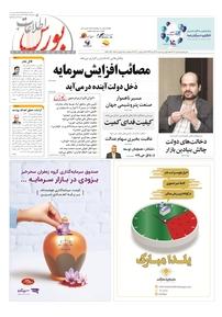 هفتهنامه اطلاعات بورس شماره ۳۸۱