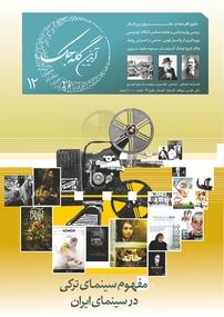 مجله فصلنامه آیدین گله جک شماره ۱۲