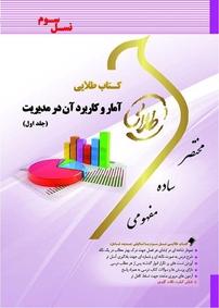 کتاب طلایی آمار و کاربرد آن در مدیریت - جلد اول
