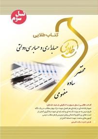 کتاب طلایی حسابداری و حسابرسی دولتی