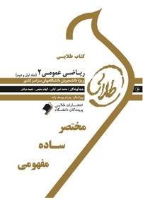 کتاب طلایی ریاضی عمومی ۲