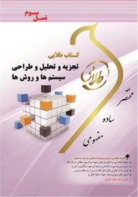 کتاب طلایی تجزیه و تحلیل و طراحی سیستمها و روشها