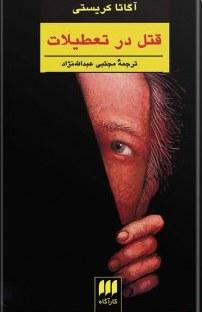کتاب قتل در تعطیلات
