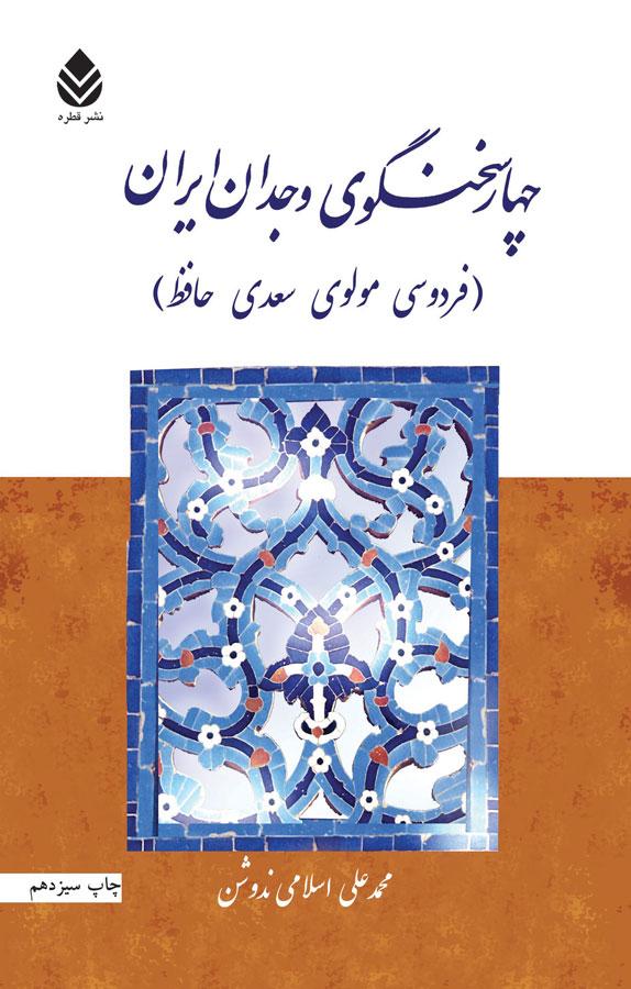 چهار سخنگوی وجدان ایران