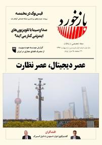 مجله تخصصی ارتباطات بازخورد شماره ۱