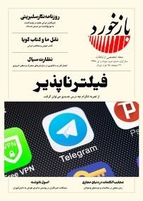 مجله تخصصی ارتباطات بازخورد شماره ۲
