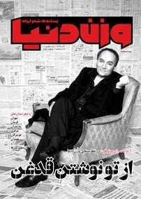 مجله ماهنامه وزن دنیا - شماره ۱۱
