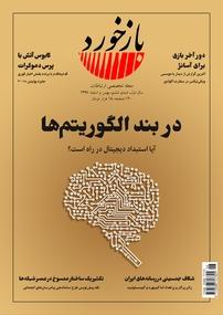 مجله تخصصی ارتباطات بازخورد شماره ۶