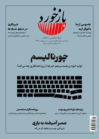 مجله تخصصی ارتباطات بازخورد شماره ۷