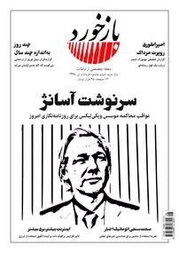 مجله تخصصی ارتباطات بازخورد شماره ۸