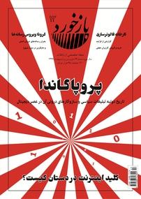 مجله تخصصی ارتباطات بازخورد شماره ۱۳