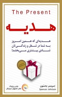 کتاب صوتی هدیه