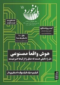 مجله تخصصی ارتباطات بازخورد شماره ۱۵