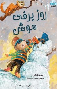 کتاب صوتی روز برفی موش