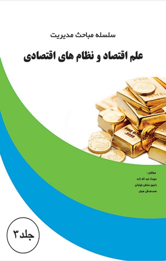 علم اقتصاد و نظامهای اقتصادی