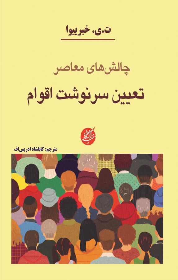 چالشهای معاصر تعیین سرنوشت اقوام